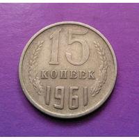 15 копеек 1961 СССР #04