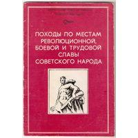 Походы по местам революционной, боевой и трудовой славы советского народа