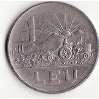 1 лей 1963 год