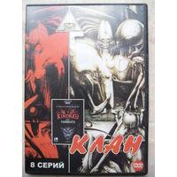 DVD КЛАН (ЛИЦЕНЗИЯ)