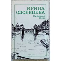 1989. НА БЕРЕГАХ НЕВЫ И.В. Одоевцева. Литературные мемуары