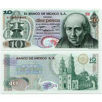 Мексика. 10 песо (образца 1971 года, P63d, подпись 2, оливковая печать, UNC)