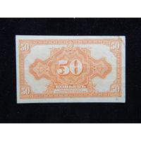 Дальний Восток 50 копеек 1920 г