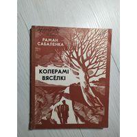 "Раман Сабаленка""Колерамi  вяселкi""\8"