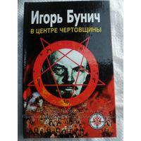 Игорь Бунич  В центре чертовщины