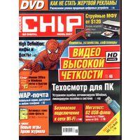 Chip #6-2007 + DVD
