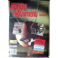 """Журнал """"Радиолюбитель"""", No9, 2002 год"""
