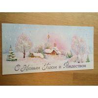 Новогодняя открытка с очень красивым пейзажем и блестками.  размер 21 на 10.5 см.