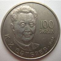 Казахстан 20 тенге 1999 г. 100 лет со дня рождения К.И. Сатпаева