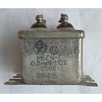 Конденсатор МБГЧ-1. 0,5мкФ, 250В. 2 шт. Одним лотом.