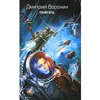 Скайгард.Дмитрий Воронин