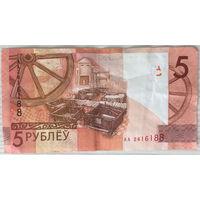 Беларусь 5 рублей образца 2009 г. Брак (широкий промежуток между буквой и первой цифрой номера)