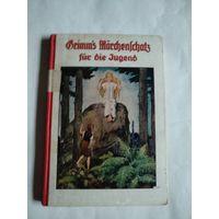 Bruder Grimm.Neuer Marchenschatz fur die Jugend.Ensslin &Laiblin Verlag Reutlingen.1932.На немецком языке.Готический шрифт.