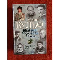 Виталий Вульф, Серафима Чеботарь. Великие Мужчины ХХ века.