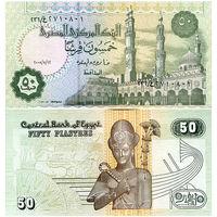 Египет. 50 пиастров 2006 г. [P.62] UNC