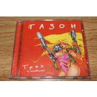 Газон - Трах И Ненависть - CD