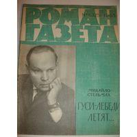 Роман газета 1965г Стельмах Гуси - лебеди летят ...