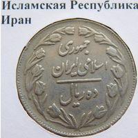 Иран 10 риалов