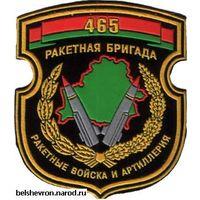 Шеврон 465 ракетной бригады (с двумя ракетами)