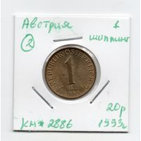 Австрия 1 шиллинг 1993 года -2