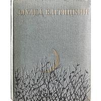 Эдуард Багрицкий, СТИХИ И ПОЭМЫ, 1956 г.