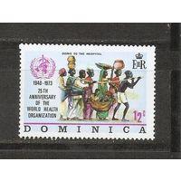Доминика 1973 Годовщина ООН