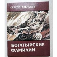 Сергей Алексеев Богатырские фамилии.