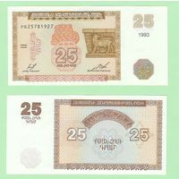 Банкнота Армения 25 драм 1993 UNC ПРЕСС