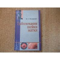 Заболевания шейки матки П.С.Русакевич