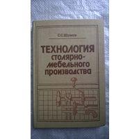 С.С. Шумега  Технология столярно-мебельного производства