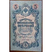 Россия, 5 рублей 1909 год, Р10, УБ-509