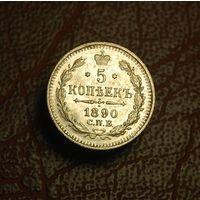 5 копеек 1890 СПБ АГ - UNC (MS) Ag
