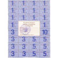 Беларусь, карточка потребителя на 75 рублей, печать