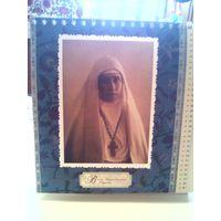 Настольный перекидной  календарь 2009 год с фото Преподобномученицы Елисаветы Федоровны