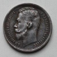 РУБЛЬ 1906. НИКОЛАЙ 2.