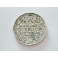 Полтина Александра I, 1814 г. (С.П.Б.-МФ)! Росс. Империя. Серебро. Оригинал! В состоянии! Качество.