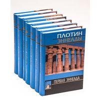 Эннеады. Комплект из 7 книг. 3-е изд.  Плотин