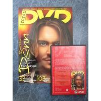 Журнал Total DVD N 64