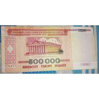 500000 рублей Беларусь 1998 года. Серия ФА 9972861