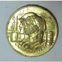 """Медаль """"Jungaktvist"""". ГДР"""