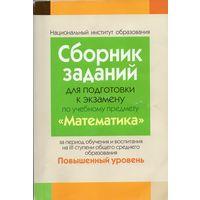 Сборник заданий для подготовки к экзамену по математике