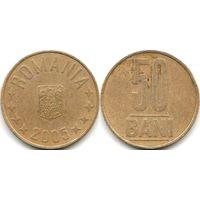 Румыния 50 бани 2005, 2006 на выбор