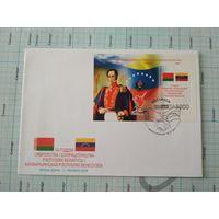 КПДГ  Беларусь-Венесуэла 2011