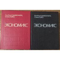 Экономикс, в 2-х томах