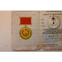 Удостоверение почётный донор Республики Беларусь