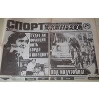 "Газета ""Спорт Экспресс"" 28/05/1992"