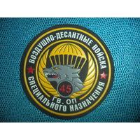Нарукавный знак 45 гв. ОПСН