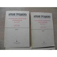 Троцкий Л. Архив Троцкого.