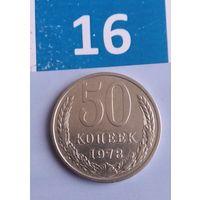 50 копеек 1978 года СССР.