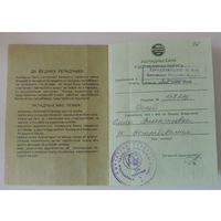 Ашчадная кнiжка 1995г. Беларусь.